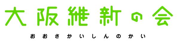 大阪維新の会ロゴ2