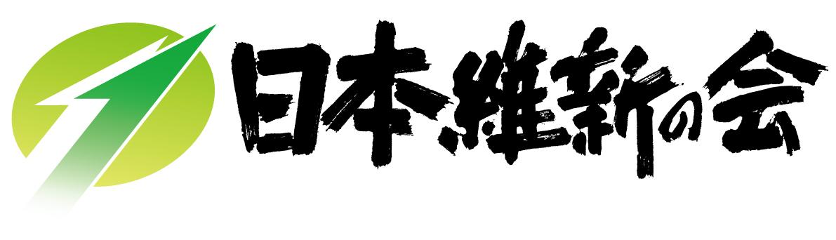 日本維新の会ロゴ